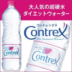 硬度1468。大人気の超硬水ダイエットウォーター Contrex コントレックス