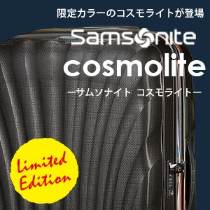 cosmolite limited edition