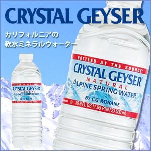 CRYSTAL GEYSER カリフォルニアの軟水のミネラルウォーター