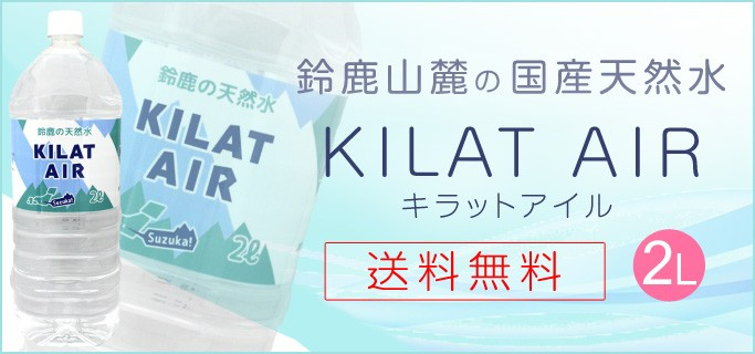 KILATAIR