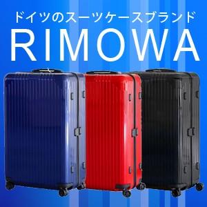 スーツケースの代名詞 リモワ