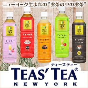 TEAS'S TEA ティーズティー