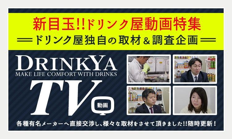 ドリンク屋独自の取材&調査企画!!ドリンク屋TV