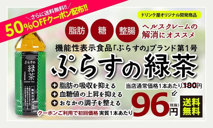 静岡県産茶葉100%に宇治抹茶使用 ぷらすの緑茶 500mlPET×24本[脂肪 糖 整腸][機能性表示食品]
