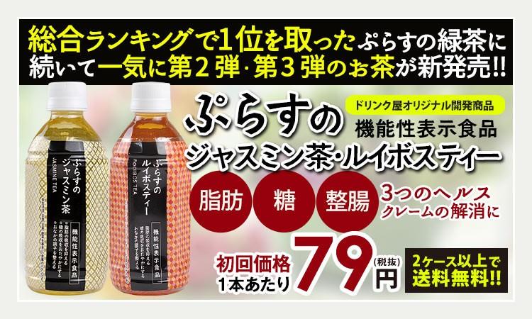 ぷらすのジャスミン茶・ルイボスティー 350mlPET×24本 選り取り[脂肪 糖 整腸][機能性表示食品]