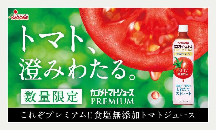カゴメ カゴメトマトジュースプレミアム 食塩無添加