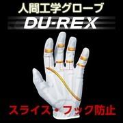 DUREX人間工学グローブ
