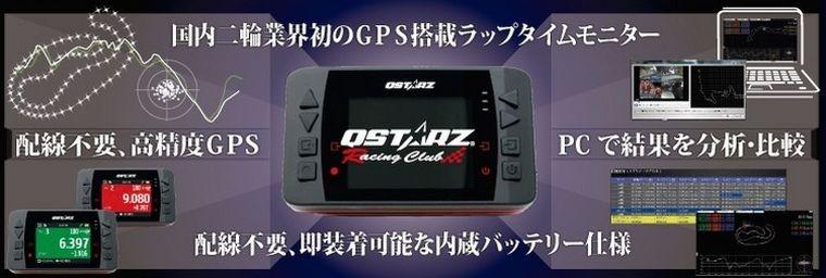 − QSTARZ(キュースターズ) GPS搭載ラップ