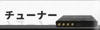 TVチュ−ナー(ワンセグ・フルセグ