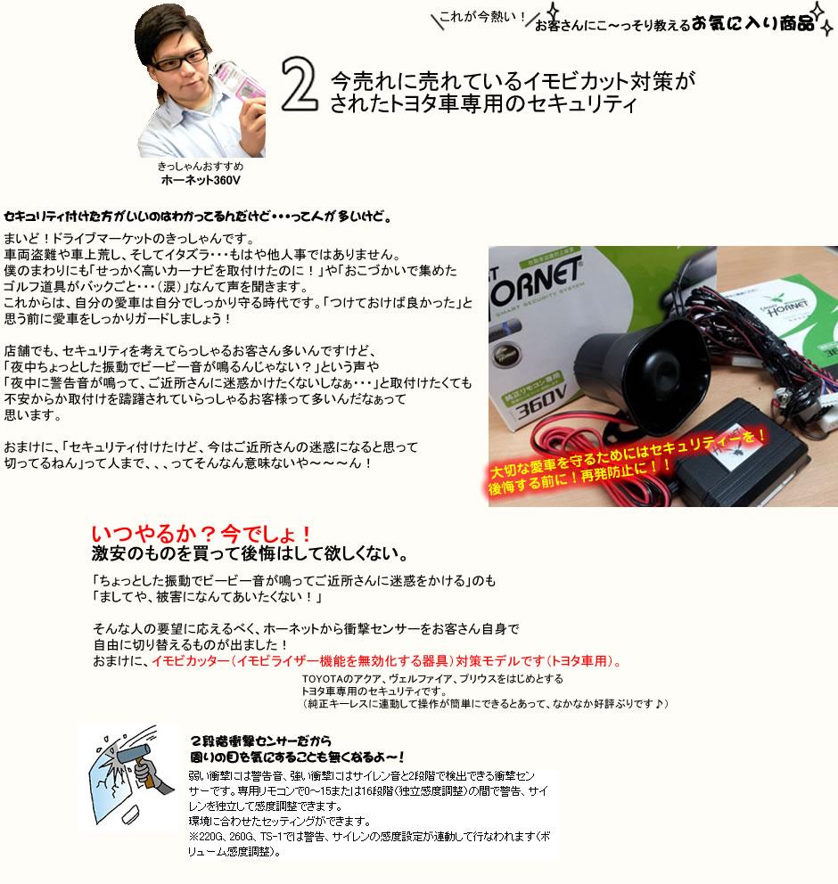 セキュリティ360V