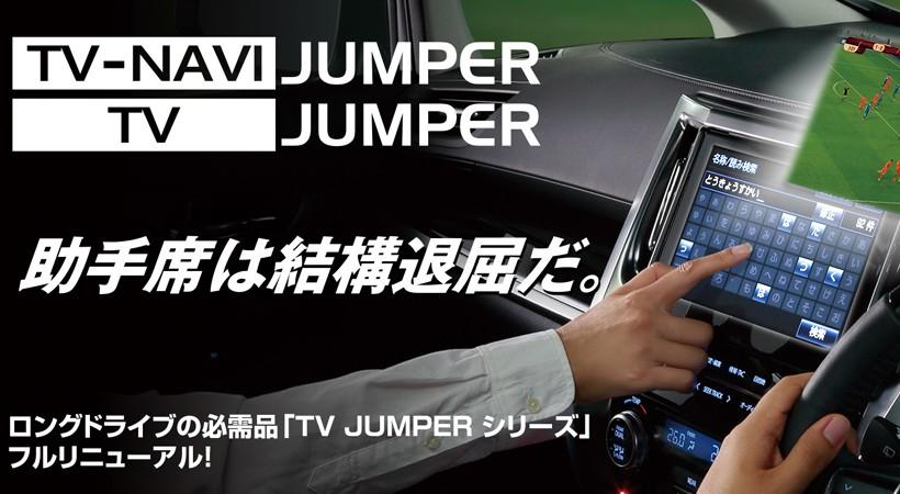 テレビジャンパー