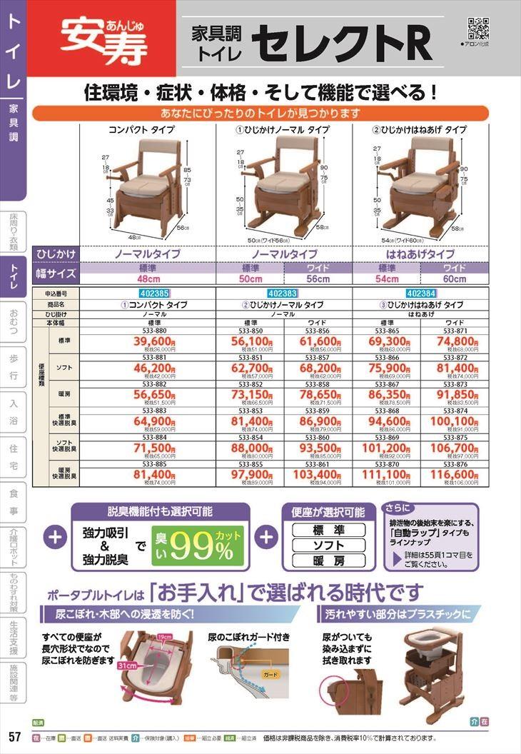 家具調トイレ セレクトR ひじかけノーマル/幅:ワイド/暖房 533858 幅:ワイド(暖房)アロン化成(wf-402383-9)