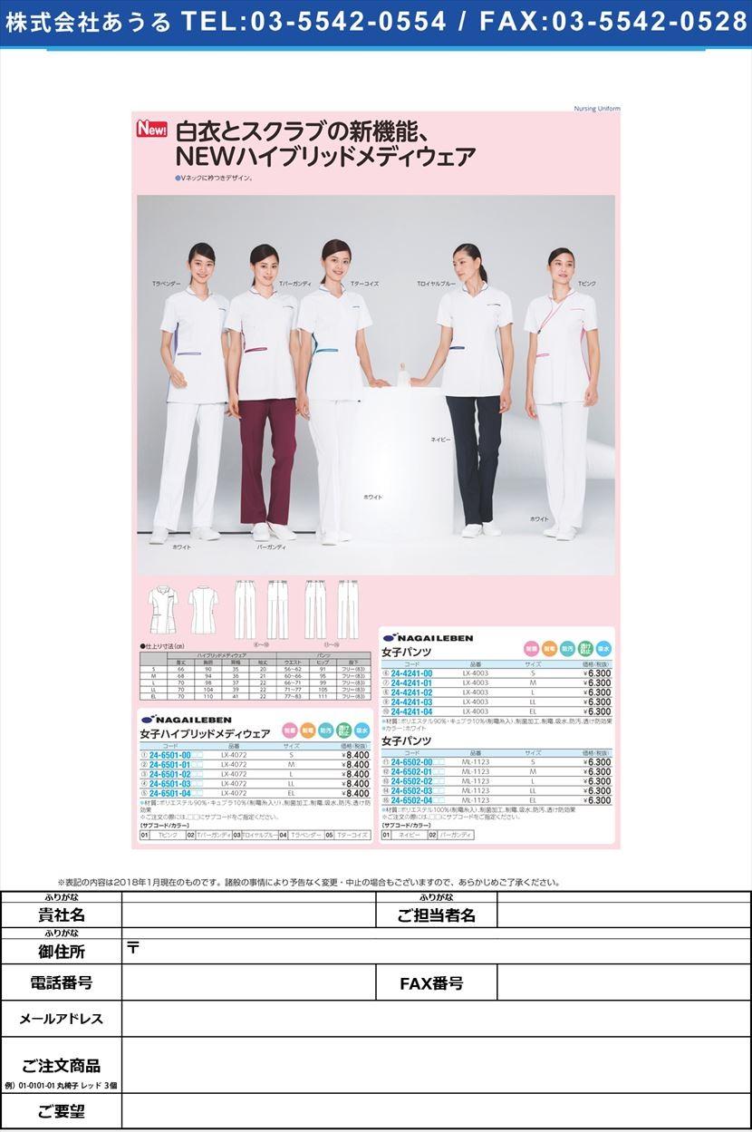 女子パンツ ML-1123(L) ジョシパンツ ネイビー(24-6502-02-01)