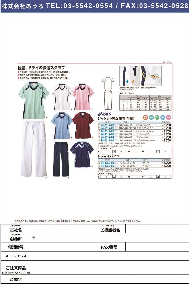 アシックスジャケット(男女兼用) CHM301(ダークXペールブルー アシックスジャケットハンソデ S(24-6512-05-01)