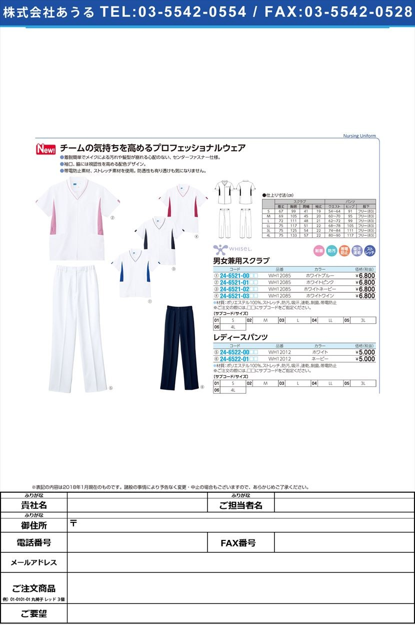 レディースパンツ WH12012(ホワイト) レディースパンツ S(24-6522-00-01)