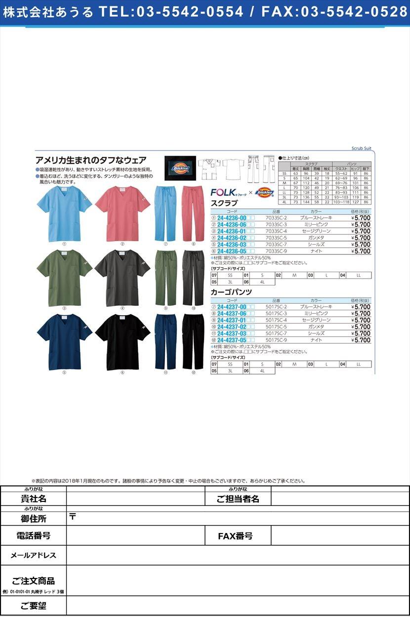 ディッキーズスクラブ 7033SC-9(ナイト) ディッキーズスクラブ S(24-4236-05-01)
