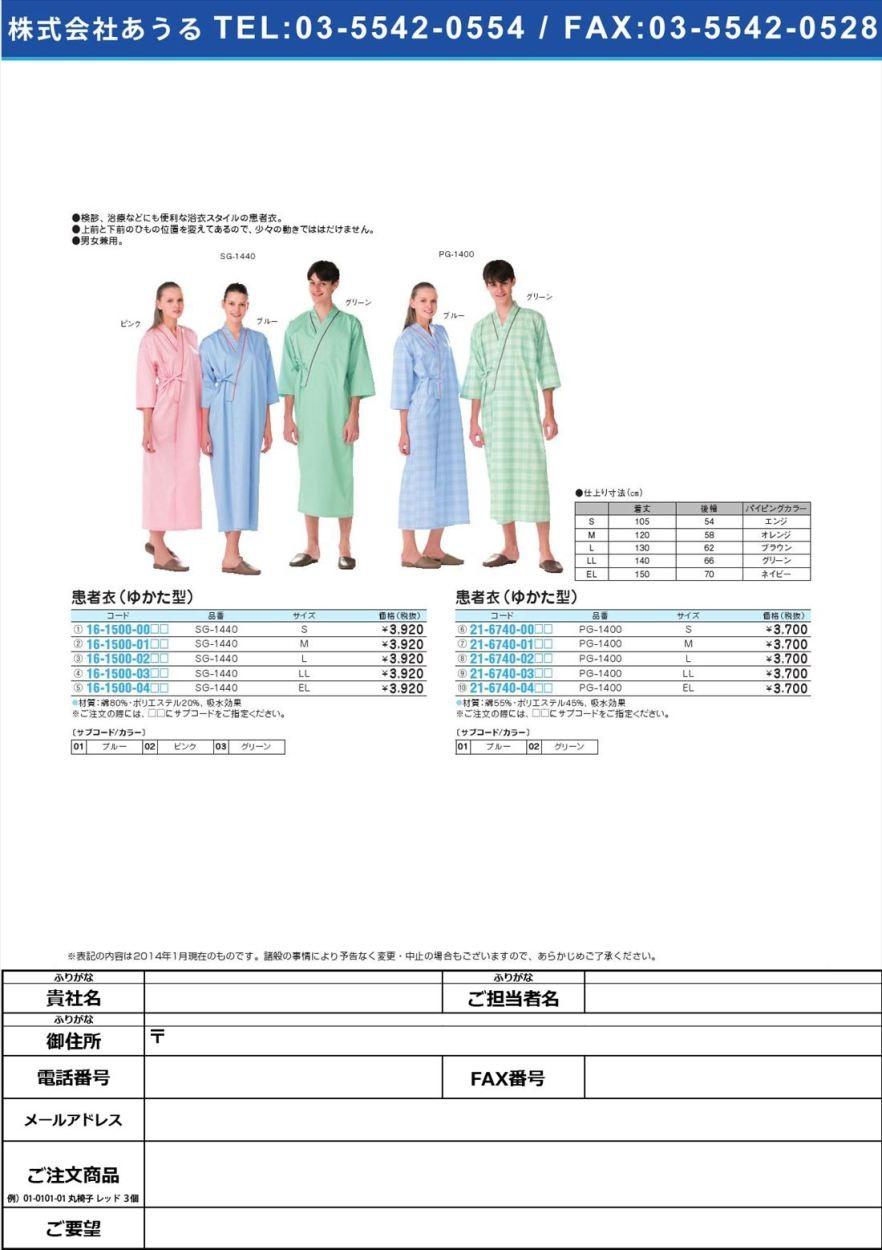 患者衣ゆかた型 カンジャイユカタガタ(16-1500-02)SG-1440(L)ピンク