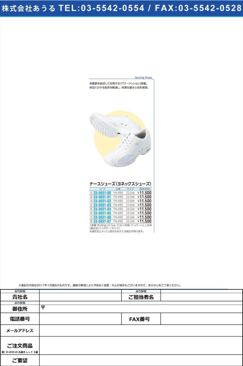 ヨネックスシューズ ヨネックスシューズ YN-490(24.5CM)ホワイト(23-5831-05)