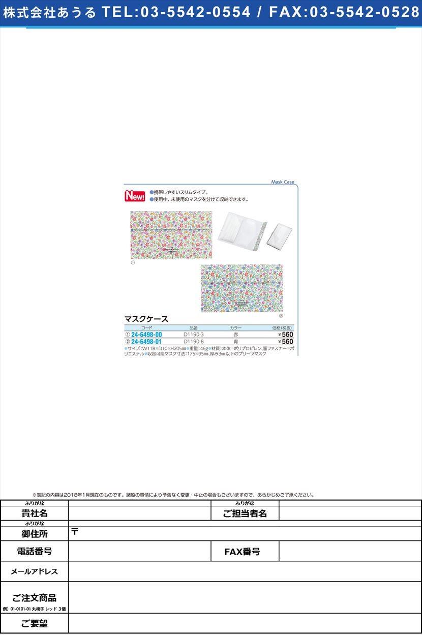 マスクケース(赤) D1190-3 マスクケース(アカ)(24-6498-00)