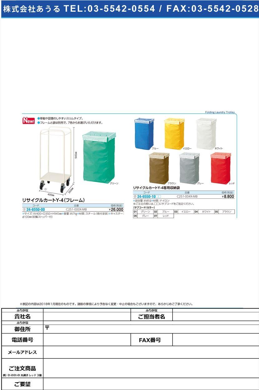 リサイクルカートY−4(フレーム) C251-000X-MB リサイクルカートY-4(フレーム)(24-6550-00)