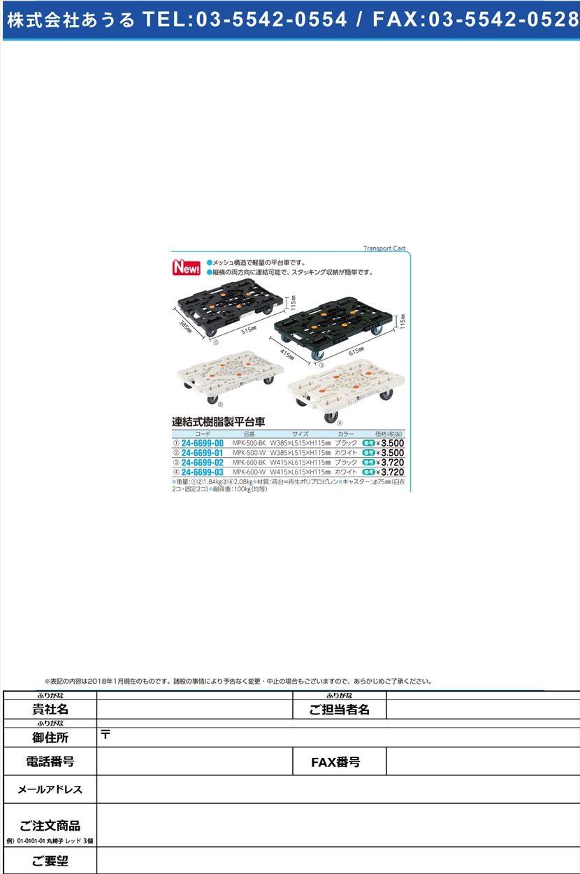連結式樹脂製平台車 MPK-500-BK(ブラック) レンケツジュシセイヒラダイシャ(24-6699-00)