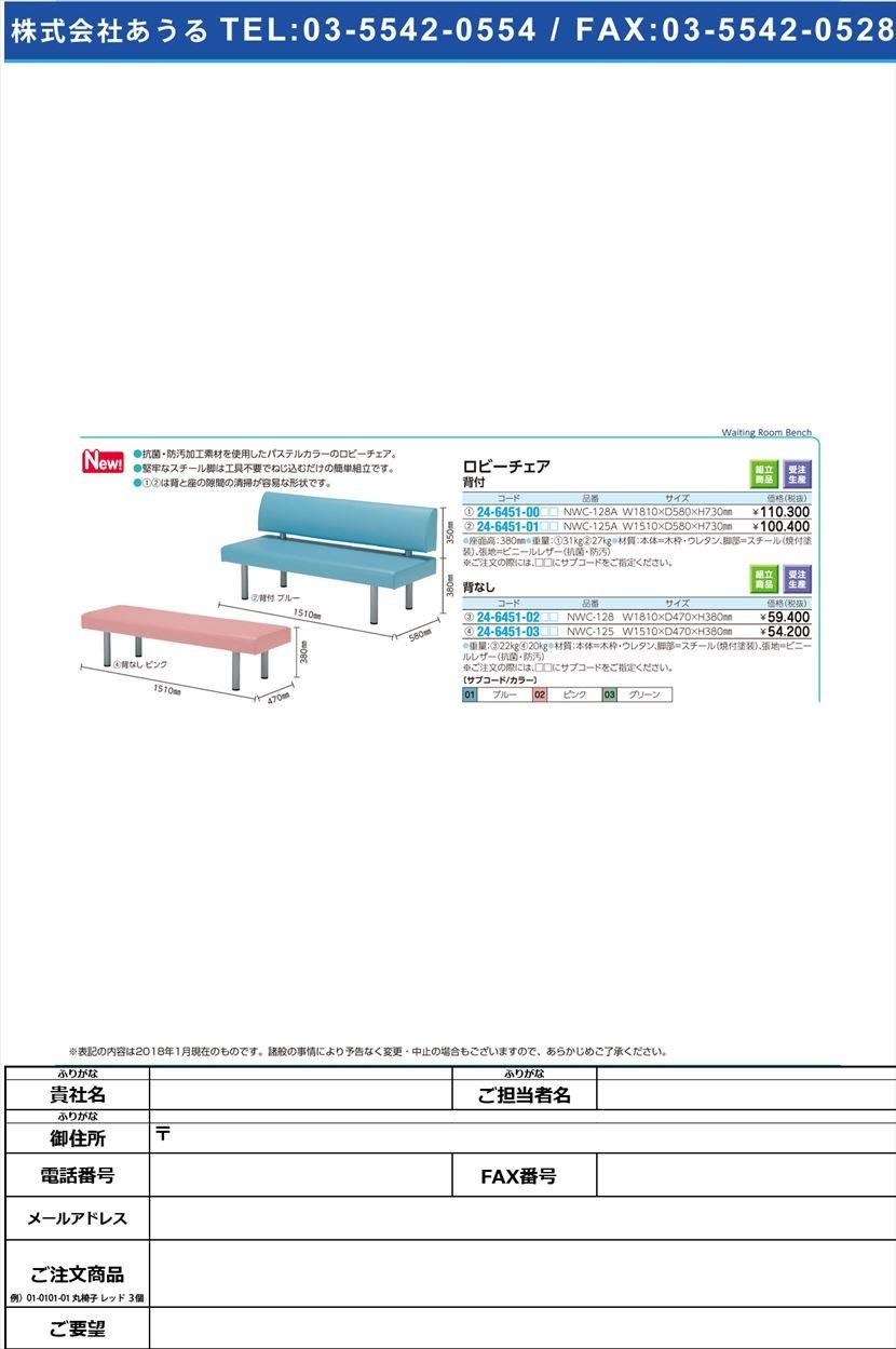 ロビーチェア(背なし) NWC-125 ロビーチェア(セナシ) ブルー(24-6451-03-01)