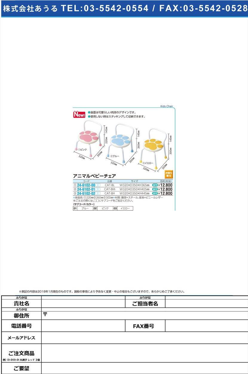 アニマルベビーチェア CAT-BL(32X35X36.5CM アニマルベビーチェア ブルー(24-6102-00-01)