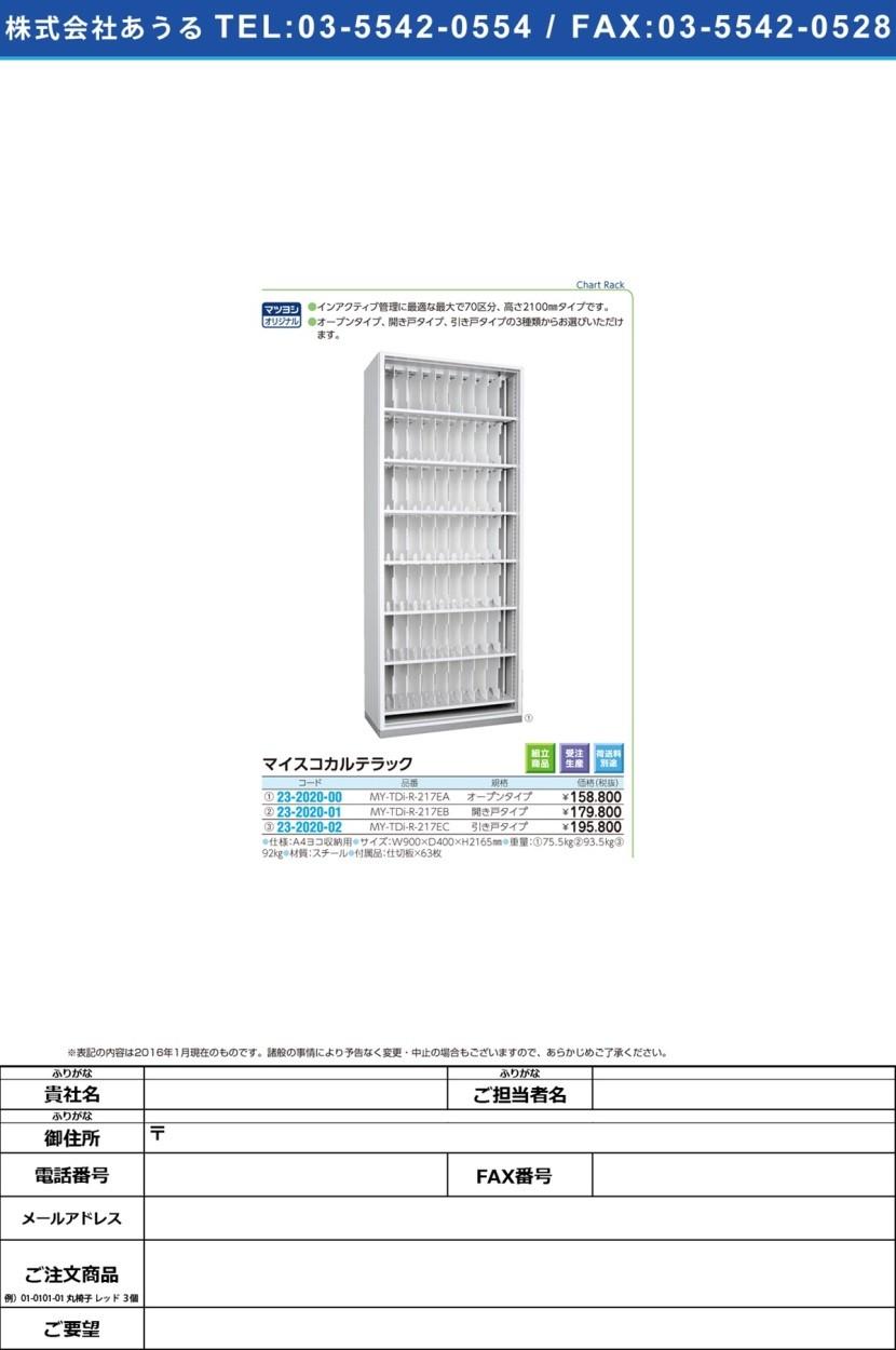 マイスコカルテラック(引き戸) マイスコカルテラック(ヒキド) MY-TDI-R217EC【1台単位】(23-2020-02)