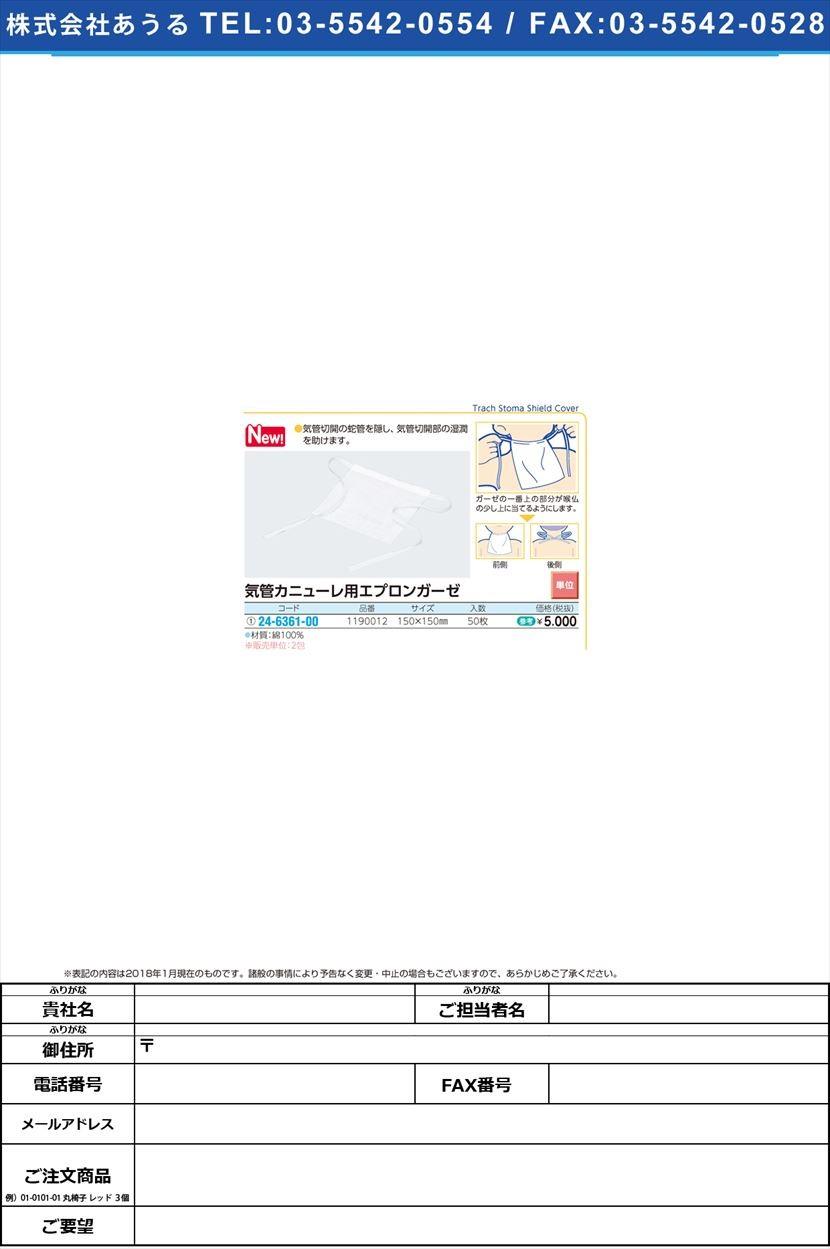 エプロンガーゼ(気管カニューレ用) 1190012(15X15CM)50マイ エプロンガーゼキカンカニューレヨウ(24-6361-00)