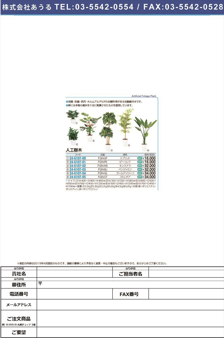 人工樹木 FGN-ST(ストレチア) ジンコウジュモク(24-6107-05)