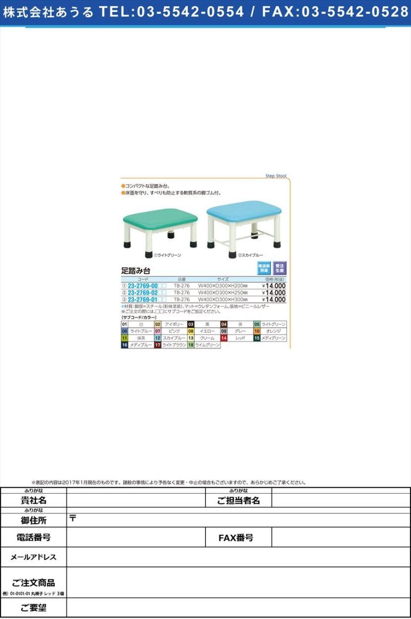 足踏み台(ミニステップ) アシブミダイ(ミニステップ) TB-276(40X30X20CM) ビニルレザーライトブルー(23-2769-00-06)