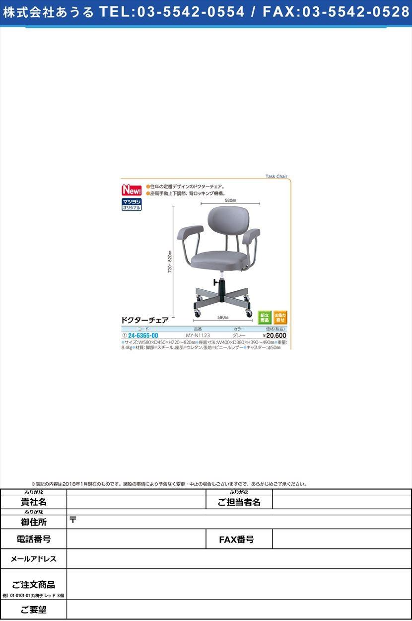 ドクターチェア MY-N1123(グレー) ドクターチェア(24-6365-00)