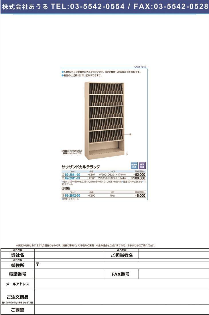 サウザンドラック HK807 サウザンドラック(02-2941-00)