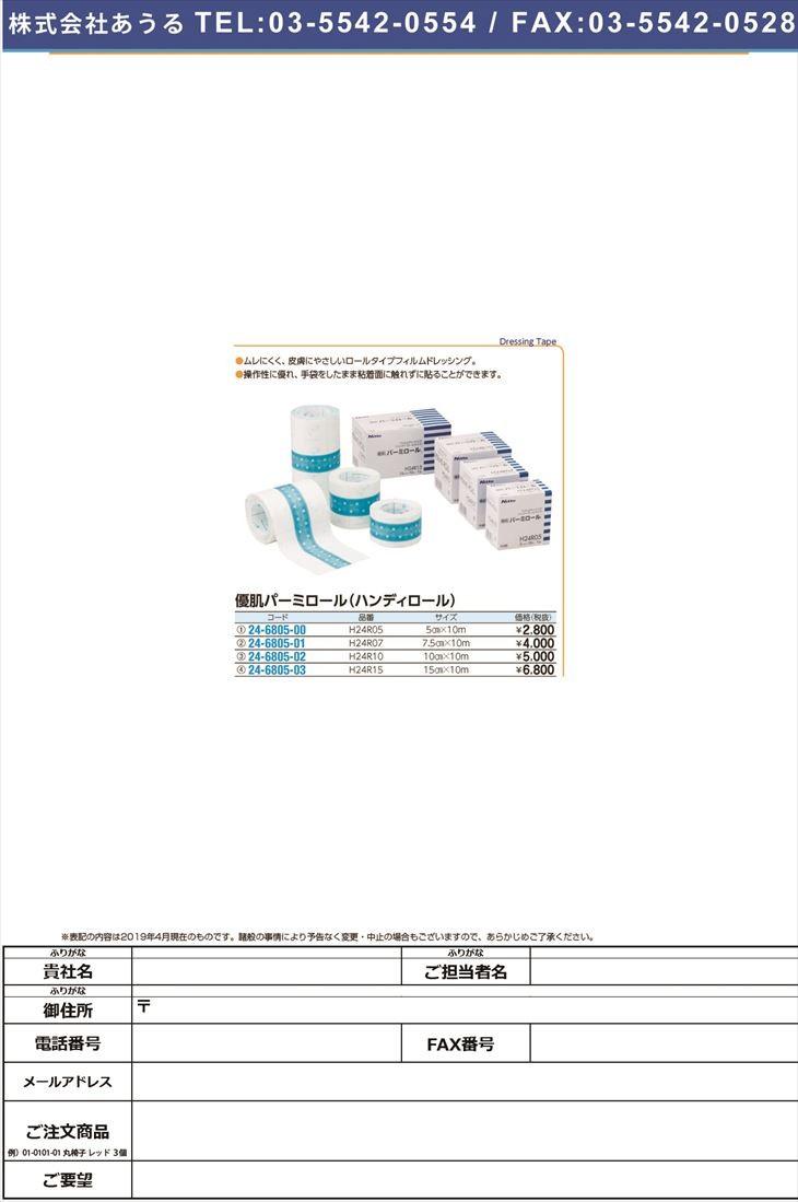 ニトリート優肌パーミロール(ハンデ H24R05(5CMX10M)1カン ニトリートユウキパーミロール(24-6805-00)