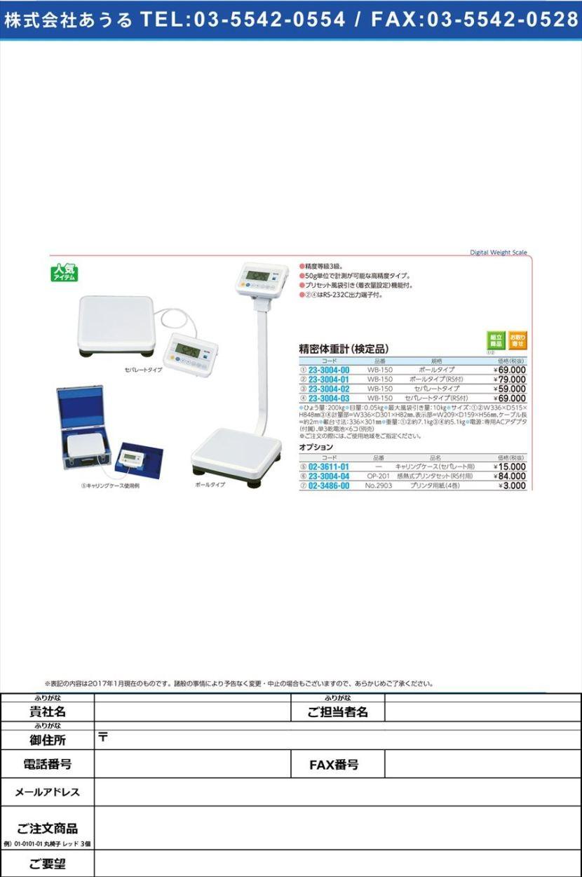精密体重計(ポールタイプ) セイミツタイジュウケイポールタイプ WB-150 1区仕様(23-3004-00-01)