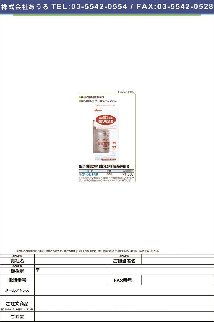母乳相談室哺乳器(病産院限定) 00719 ボニュウソウダンシツホニュウキ(24-5471-00)