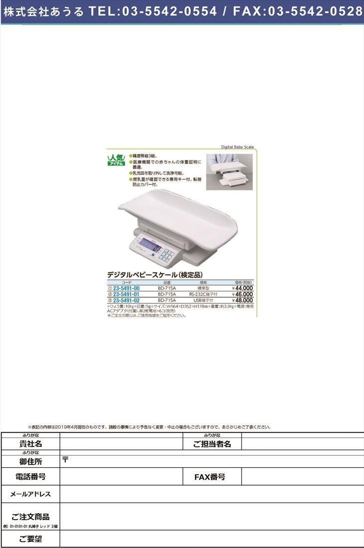 デジタルベビースケール(検定品) BD-715A(RS-232Cタンシツキ デジタルベビースケール(ケンテイ 9区仕様(23-5491-01-09)
