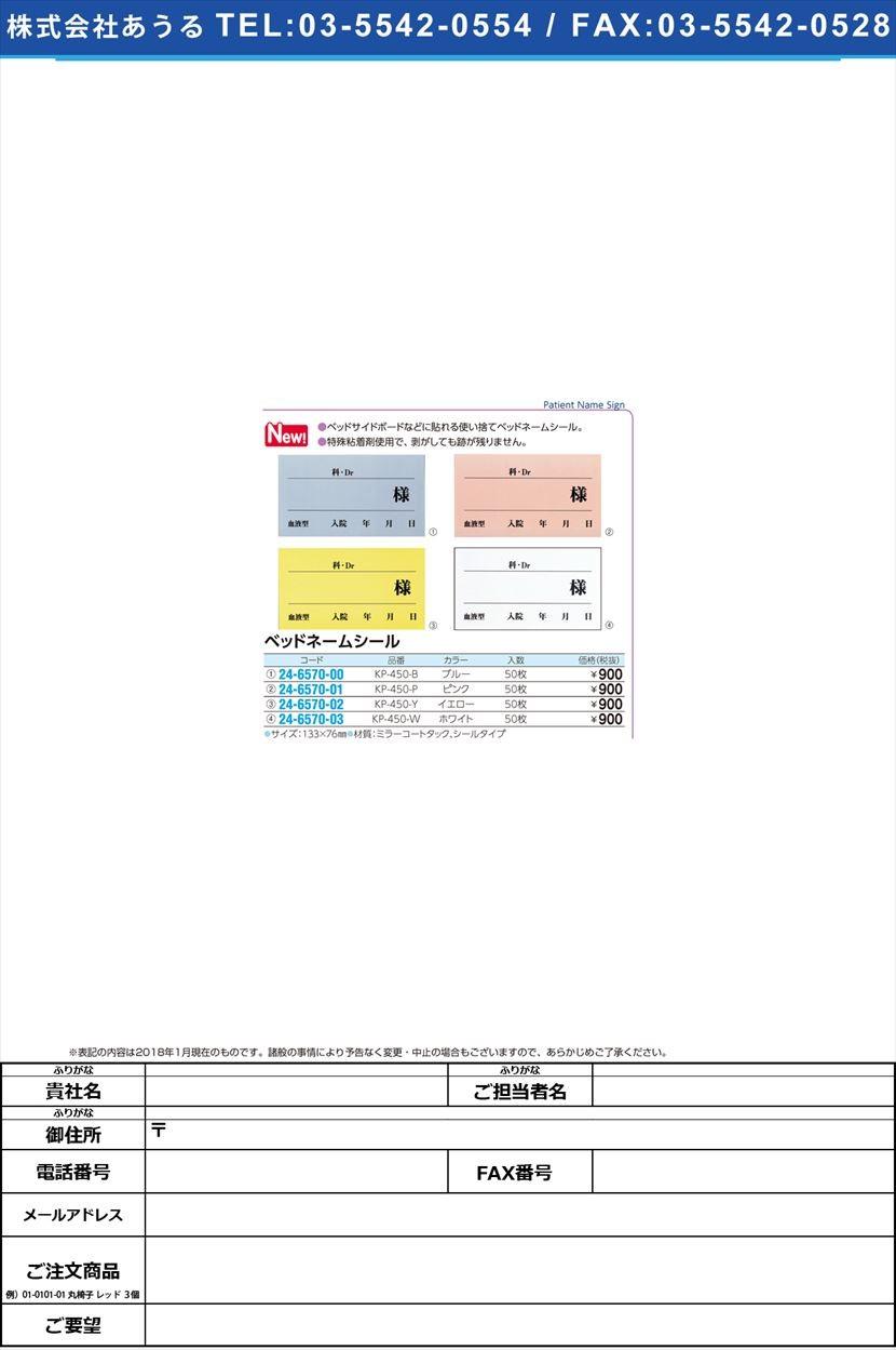 ベッドネームシール KP-450-W(ホワイト)50マイ ベッドネームシール(24-6570-03)