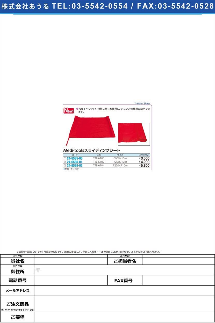Meditoolスライディングシート TTE-6104(1220X710) メディツールスライディングシート(24-6585-02)