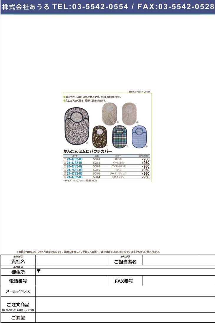 かんたんミムロパウチカバー 508-1(コンコバナ) カンタンミムロパウチカバー(24-4762-00)