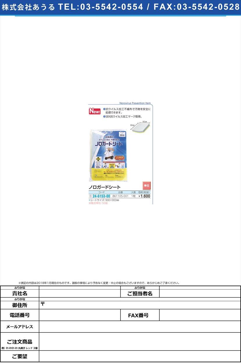 ノロガードシート 861105-001(900X900MM ノロガードシート(24-6153-00)