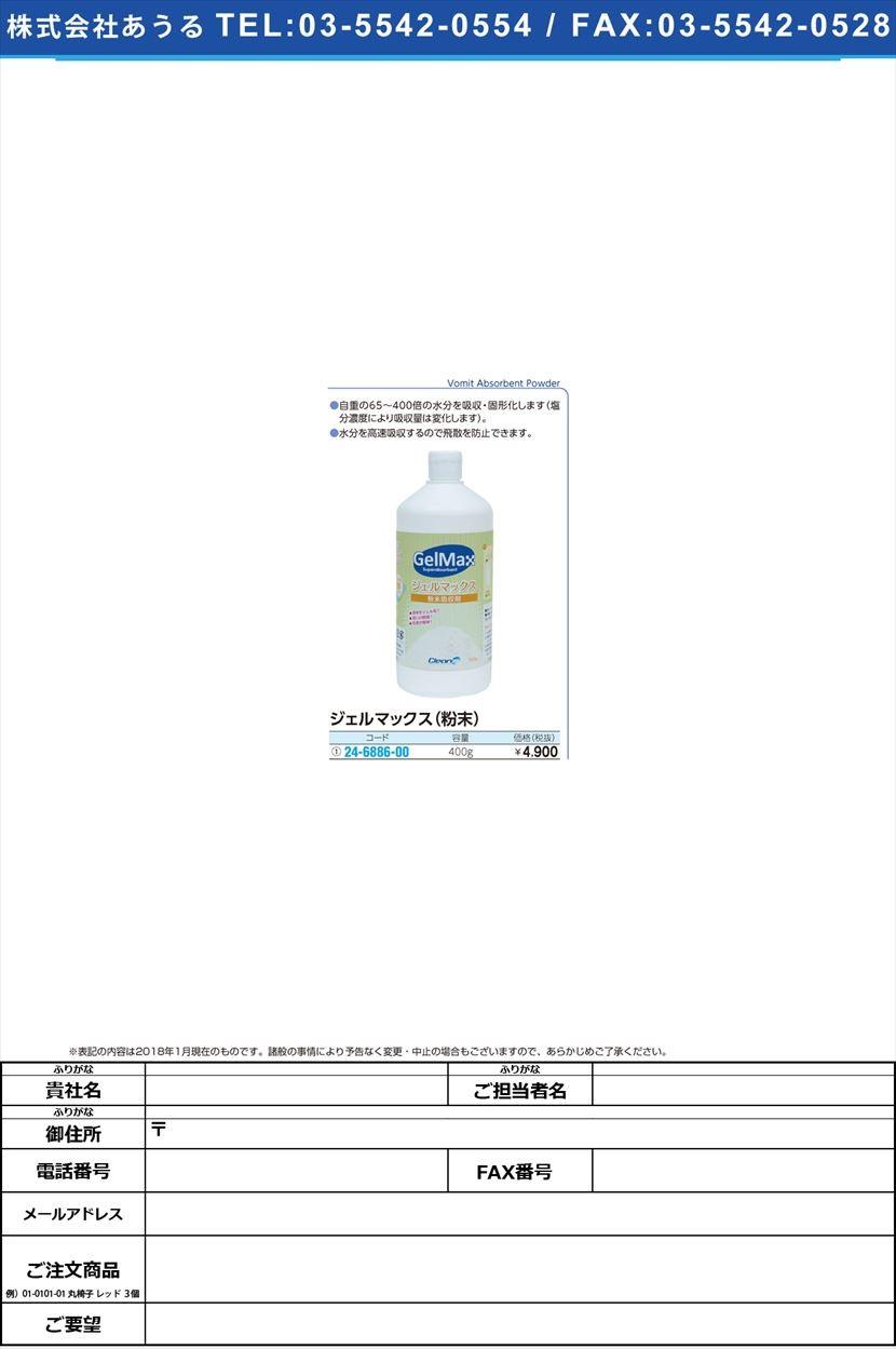 慶悠ジェルマックス(粉末) 6235144(400G) ケイユウジェルマックス(フンマツ)(24-6886-00)