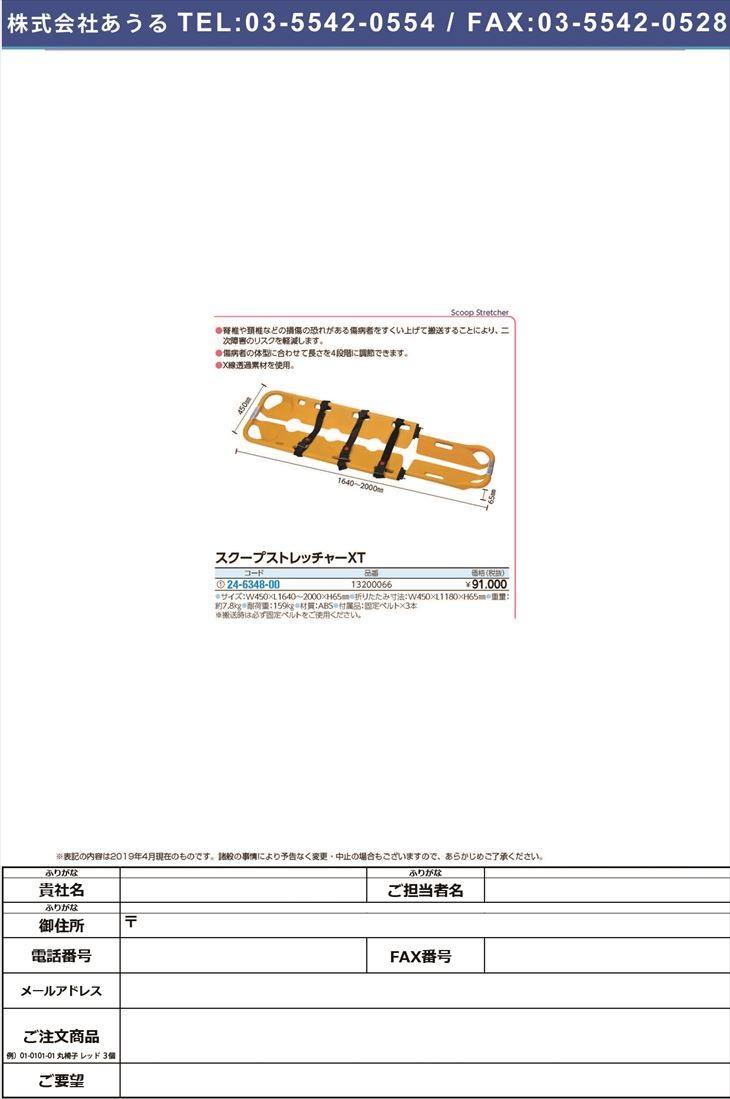 スクープストレッチャーXT 13200066 スクープストレッチャーXT(24-6348-00)