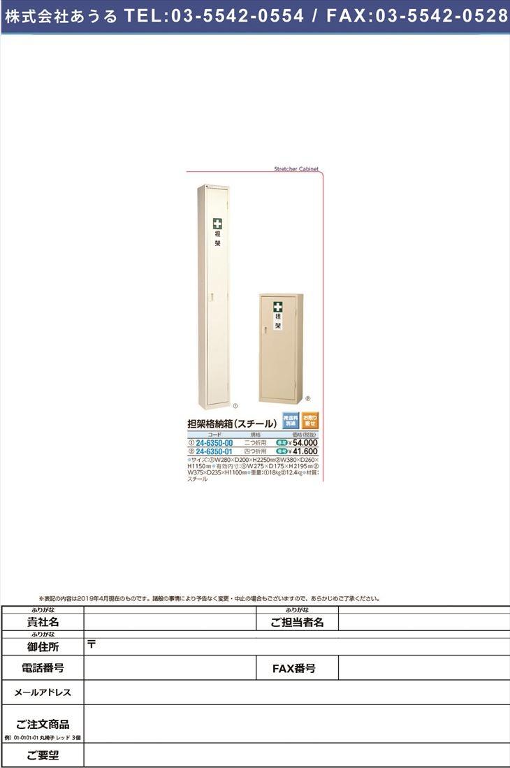 担架格納箱(スチール) YS-54(4ツオリヨウ) タンカカクノウバコ(スチール)(24-6350-01)