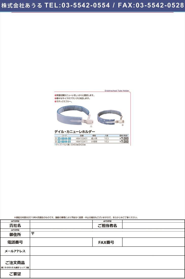 デイル・カニューレホルダー青(成人用 H84102401(10イリ) デイルカニューレホルダー(23-6644-00)