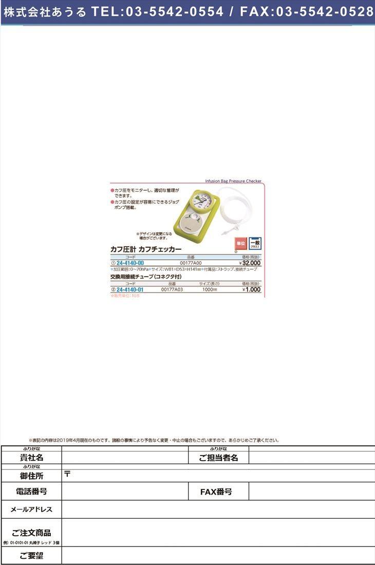カフチェッカー用接続チューブ 00177A03 カフチェッカーヨウセツゾクチューブ(24-4140-01)