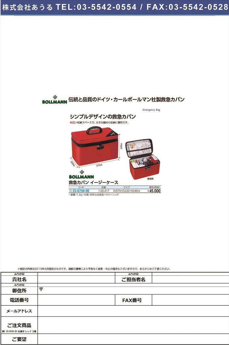 救急カバンイージーケース 1.00.417(レッド) キュウキュウカバンイージーケース(23-6794-00)