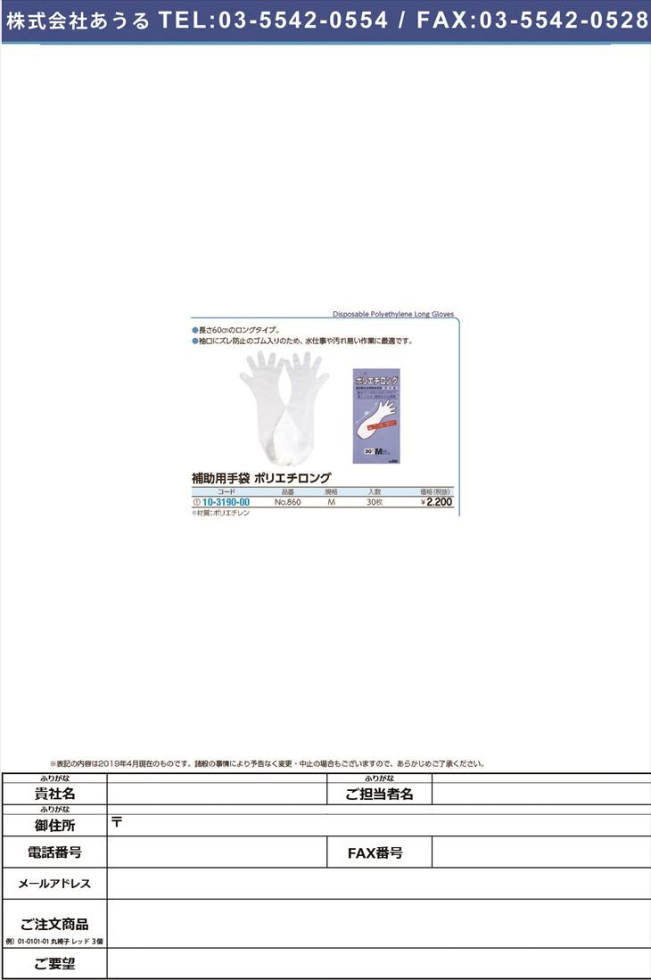 ポリエチロング NO.860(M)30マイイリ ポリエチロング(10-3190-00)