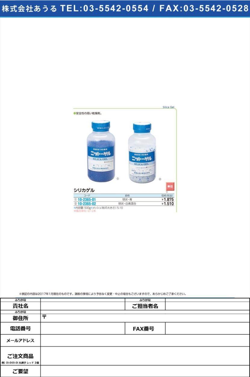 シリカゲル(球状・白青混合) シリカゲル メッシュ5-10(500グラム)(10-2365-02)