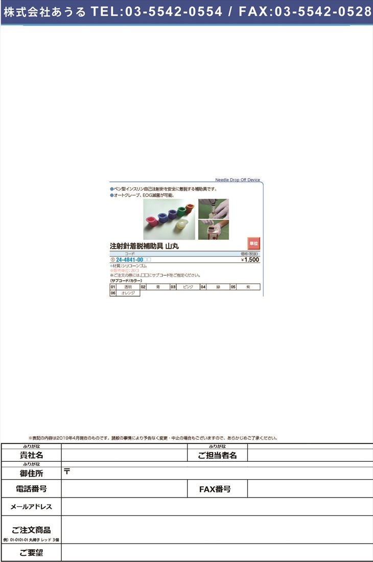 山丸インスリン自己注射針着脱補助具  ヤママルチュウシャシンチャクダツホ ピンク(24-4841-00-03)